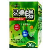 易樂暢纖維酵素錠30粒