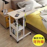 懶人移動升降筆記本電腦做桌床上家用多功能床邊桌簡易書桌小桌子 T 鉅惠