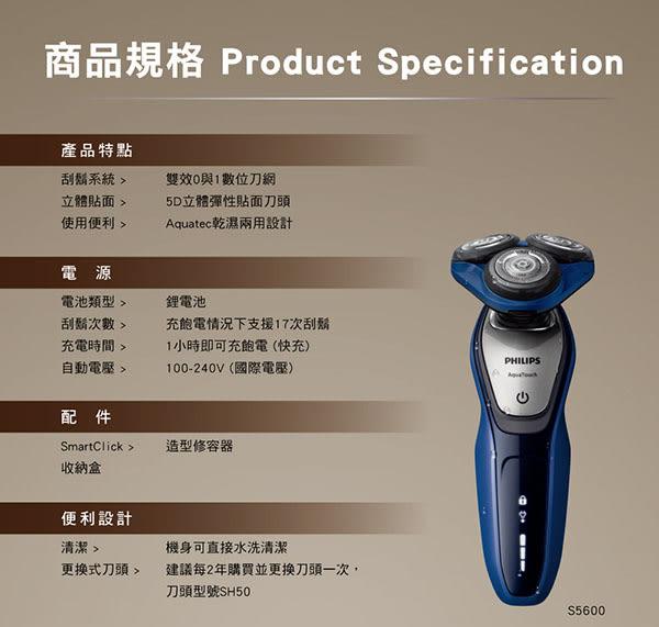 《現貨立即購+贈好禮》Philips S5600 飛利浦 勁鋒乾濕二用 電鬍刀 (荷蘭原裝台灣飛利浦保固二年)