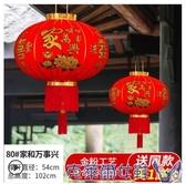 大紅燈籠燈吊燈中國風戶外陽臺宮燈節日燈籠掛飾過年春節新年裝飾 MKS新年慶