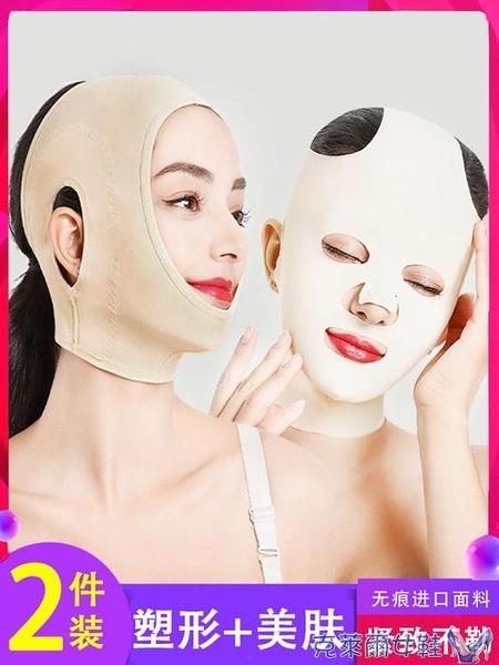 睡眠瘦臉繃帶家用提拉緊致面部小臉神器瘦雙下巴V臉美容面雕面罩 快速出貨