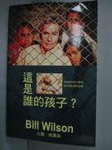 【書寶二手書T9/翻譯小說_YGF】這是誰的孩子?_比爾.威爾森_作者親簽