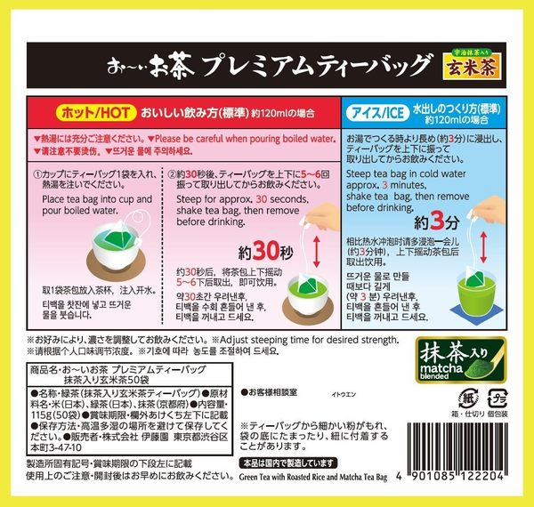 日本製 伊藤園 京都 宇治抹茶 入玄米茶 立體三角茶包 (50袋入) 茶包【小福部屋】