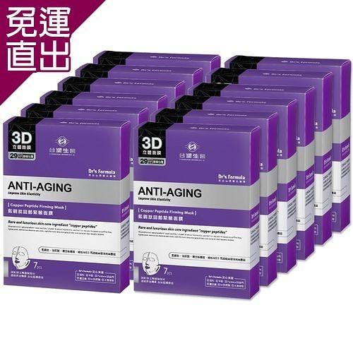 台塑生醫Dr's Formula 撫紋肌藍銅肽回齡緊緻面膜 (7片/盒)*12盒入【免運直出】