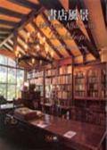 (二手書)書店風景