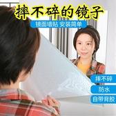 壁貼墻面貼 鏡面貼紙玻璃軟鏡子貼墻自粘宿舍家用全身衛生間小鏡子亞克力墻貼YYJ【凱斯盾】