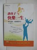 【書寶二手書T1/家庭_BPT】讓孩子快樂一生:教出品格、才能和競爭力_王占郡