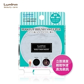 日本 Lumina 刷具掃粉盒 1入【BG Shop】