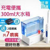 沖牙機 惠齒HF-3便攜式沖牙器家用洗牙器 電動沖牙器潔牙器水牙線洗牙機【快速出貨超夯八折】