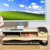 電腦顯示器增高架電腦螢幕架增高底座辦公桌收納置物架 DJ3113『易購3c館』