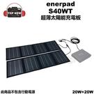enerpad 超薄太陽能充電板 S40...