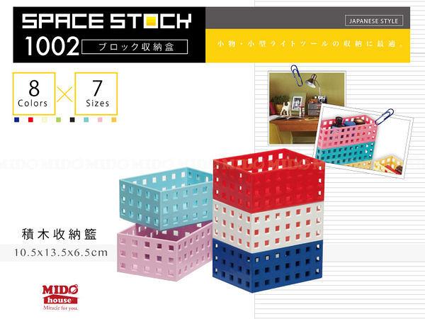 SPACE1002 可堆疊方塊積木收納籃[八色可選擇(13.5x10.5x6.5cm)]《Midohouse》