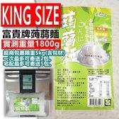 【家庭號】富貴 弘根 kingsize蒟蒻麵 1700g【醫妝世家】低GI 輕食料理 低醣飲食 三福