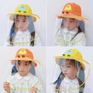 兒童防護帽子寶寶防唾沫防飛沫防塵防疫嬰兒可拆卸擋臉遮臉護面罩 蘿莉新品