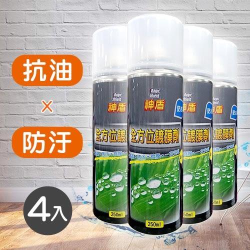 【神盾】全方位鍍膜劑 250ml(4罐)