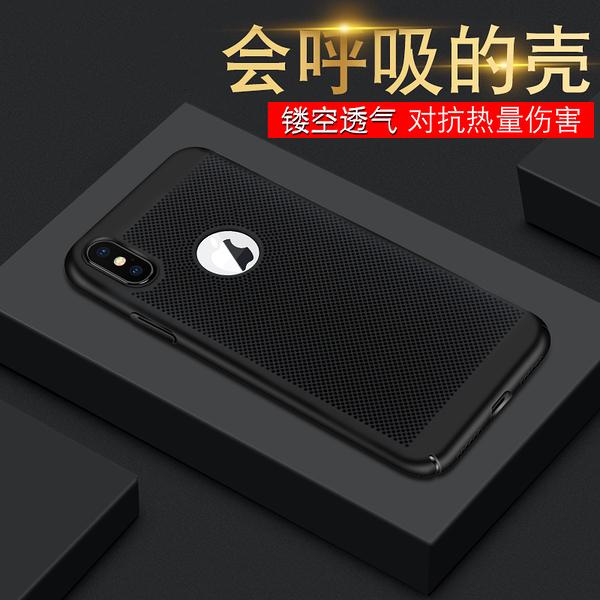 蘋果 iPhoneX 手機殼 iPhone X 保護套 硬殼 全包 蘋果X 手機套 IX 透氣 鏤空 蜂窩散熱 散熱殼 鏤空透氣
