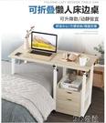 電腦懶人桌 升降床邊電腦懶人桌簡約家用學生床上書桌折疊小桌子簡易寫字桌 3C公社YYP
