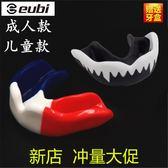 護齒牙套拳擊散打格鬥護牙套橄欖球籃球nba運動牙套成人兒童特惠免運