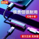 手機轉接頭 圖拉斯蘋果耳機轉接頭iPhone11轉換器頭8x充電7p二合一iphonex手機xs 零度