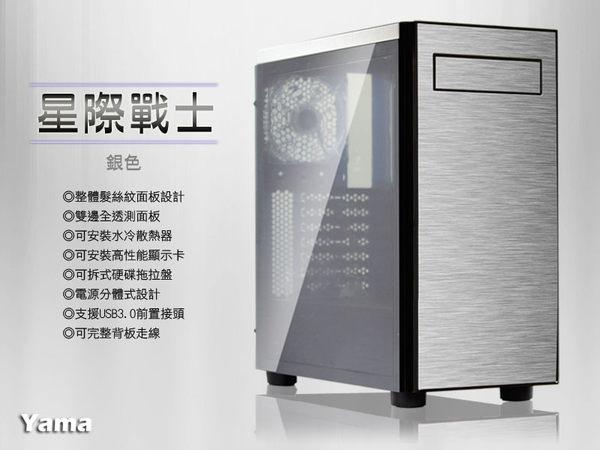 【台中平價鋪】全新YAMA 德隆 星際戰士 USB3.0 雙透測電腦機殼 銀色