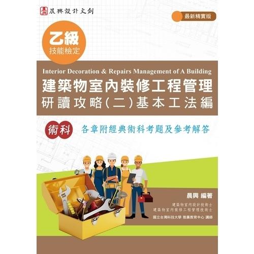 乙級建築物室內裝修工程管理研讀攻略(2)基本工法編