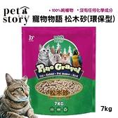 PET STORY 寵物物語《松木砂》環保型-7kg