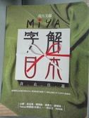 【書寶二手書T1/旅遊_WEV】Miya字解日本-食、衣、住、遊_MI呀