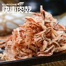 【快車肉乾】C3碳烤魷魚絲...