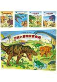 恐龍大冒險故事桌遊 繪本套書【四本繪本 二款遊戲】