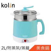 【可超商取貨】Kolin歌林雙層防燙不鏽鋼多功能美食鍋(KPK-LN200S)
