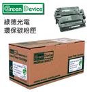 Green Device 綠德光電 Panasonic 3350  UG-3350 碳粉匣/支