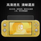 【台北現貨】任天堂 Nintendo Switch Lite 滿版玻璃貼 高清透明 2.5D 主機螢幕 玻璃貼 抗刮 螢幕保護貼