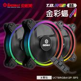 保銳 ENERMAX 12公分 電腦風扇 T.B RGB AD 金彩蝠A UCTBRGBA12P-BP3(三顆入)