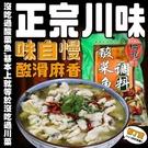 柳丁愛【A042】橋頭酸爽 酸菜魚調料300g