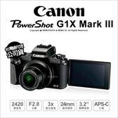 Canon G1X MARKIII M3 類單 相機 APS-C 翻轉螢幕 大光圈 公司貨【送32G原電~10/31】★24期免運費★薪創數位