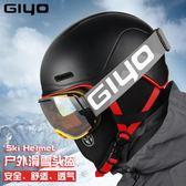 滑雪頭盔 GIYO滑雪頭盔男女專業滑雪裝備保暖透氣雪盔成人單板-5604002YYJ 卡卡西