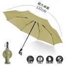 2mm 都會行旅 超大傘面抗風自動開收傘(卡其)