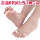 【486】舒適柔軟美趾五指矯正器 分趾器 外翻重疊變形(2色可選/一雙入)