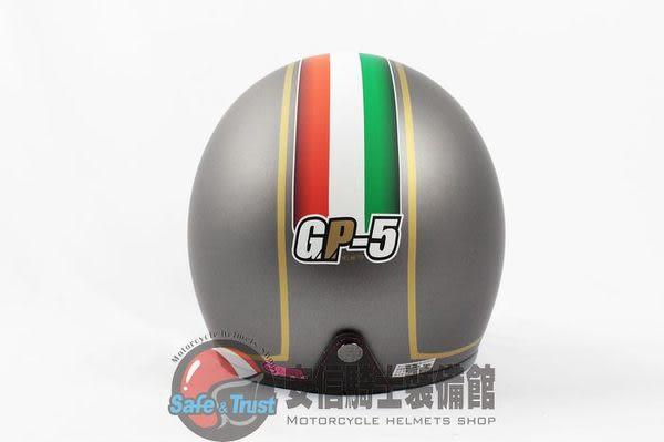[中壢安信]GP5 308 義大利國旗 消光灰 安全帽 復古帽 半罩式安全帽 內藏鏡