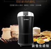 磨豆機家用電動磨粉機五谷雜糧咖啡豆研磨機  KB4921 【歐巴生活館】