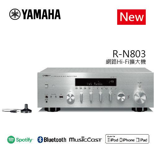 【夜間限定】YAMAHA 山葉 R-N803 100W*2 藍芽 綜合網路Hi-Fi 擴大機 台灣公司貨