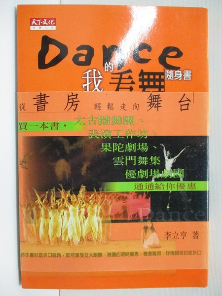【書寶二手書T2/體育_BKU】Dance-我的看舞隨身書_李立亨