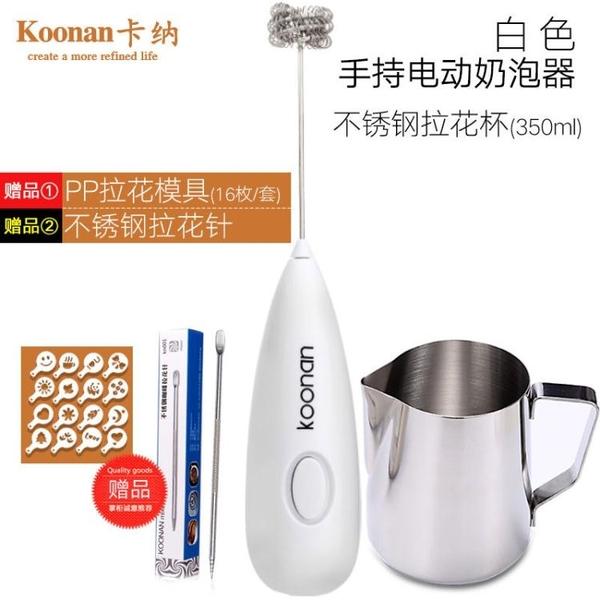 koonan卡納咖啡打奶泡器奶泡機家用電動迷你牛奶打泡器手持發泡器 快速出貨