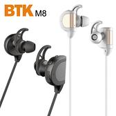 [富廉網] 【BTK】M8 立體聲運動藍牙耳機 黑/白