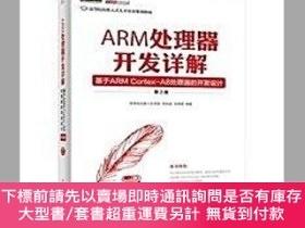 簡體書-十日到貨 R3YY【ARM處理器開發詳解——基於ARM Cortex-A8處理器的開發設計(第2版)】