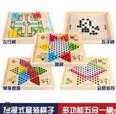 多功能桌面游戲棋益智玩具木制棋類
