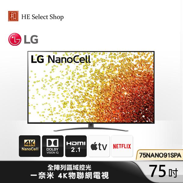 LG樂金 75型 NanoCell 4K AI語音物聯網電視 75NANO91SPA 全陣列區域控光