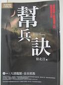【書寶二手書T7/一般小說_HM6】幫兵訣(卷一)_崔走召
