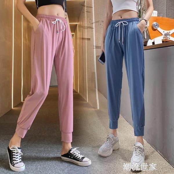 速干運動褲女寬鬆束腳2020新款春夏季薄款百搭顯瘦九分冰絲哈倫褲『潮流世家』