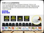 英國Aromania精油 加濕器水氧機精油 香薰精油 香薰機 芳香 除臭 水溶性精油 精油 香薰 芳香精油 0